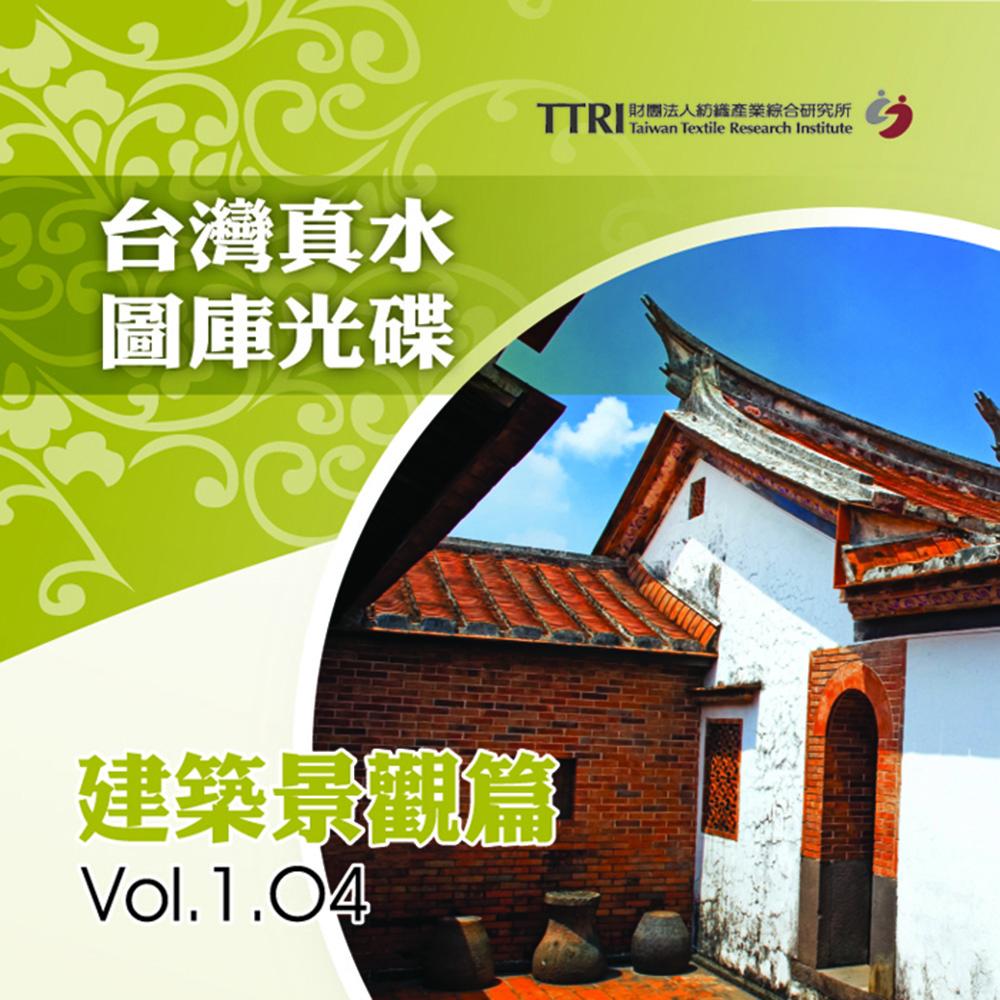 台灣真水影像圖庫 建築景觀篇-04