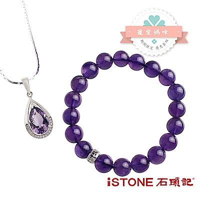 石頭記 精選優惠套組 智慧優雅紫水晶