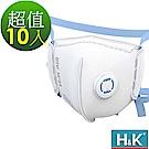H&K 香港 5層過濾防護+環繞式ABS冷流呼吸閥 兒童小孩立體口罩 白10入(空汙粉塵