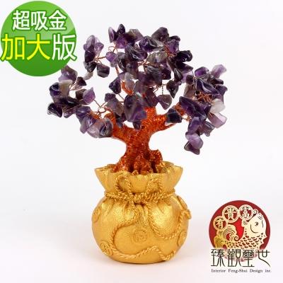 紫水晶樹錢袋擺件 紫晶樹