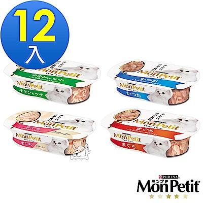 MonPetit 貓倍麗 珍饌餐盒系列 57g X 24入