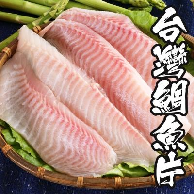 海鮮王 極鮮台灣鯛魚片 *3包組(5入/400g±10%/包)
