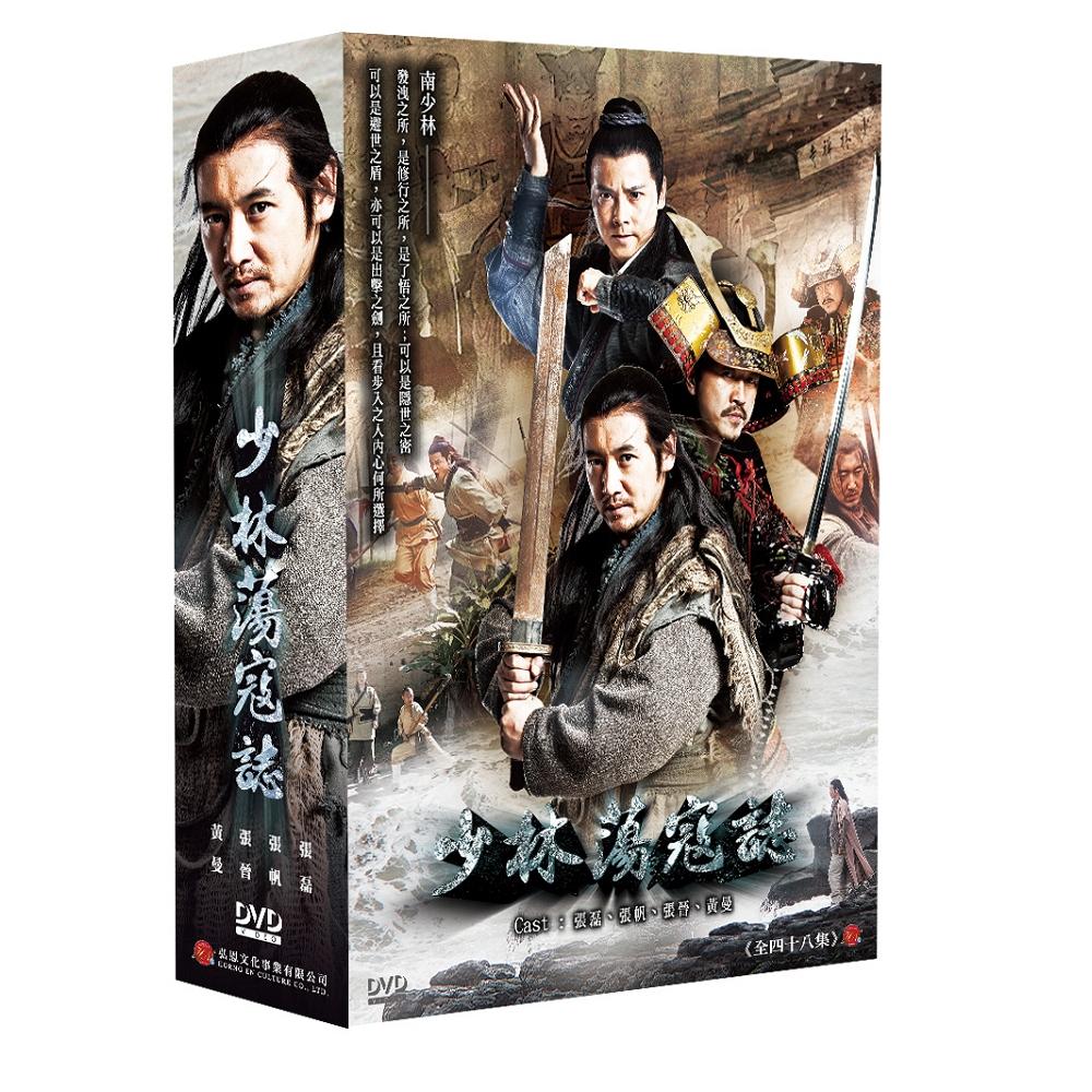少林蕩寇誌 DVD