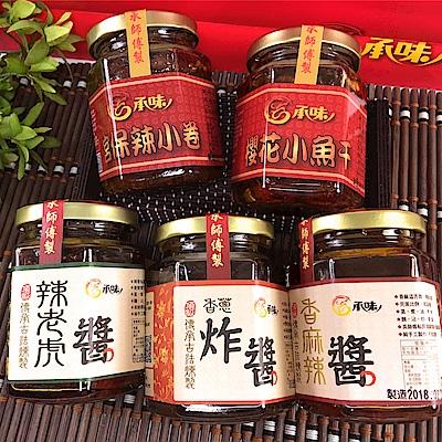 型男主廚吳秉承師傅&承味食品 傳承古法煉製特製拌醬- 3罐組(口味任選)