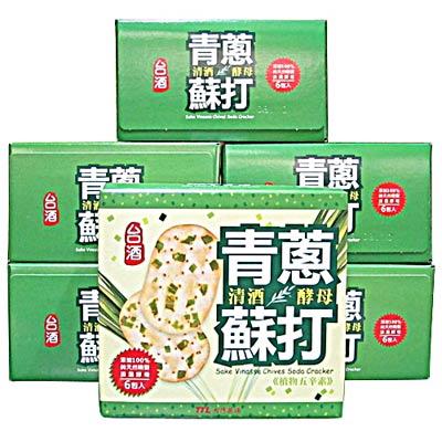 台酒TTL 清酒酵母青蔥蘇打餅乾(120gx6盒)