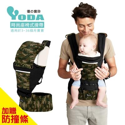 送防撞條★YODA時尚座椅式揹帶-迷彩小戰隊