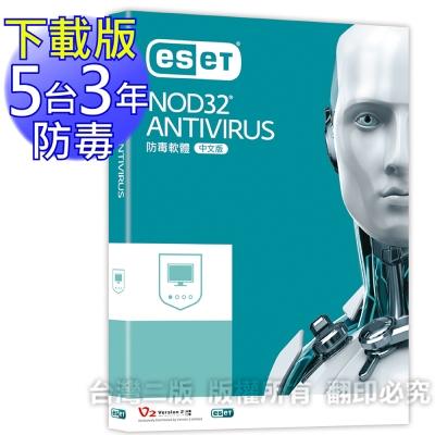 ESET NOD32 Antivirus 防毒五人三年下載版