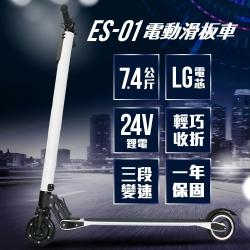 【e路通】ES-01 採用LG電芯 24V鋰電 鋁合金  快速折疊 電動滑板車 白