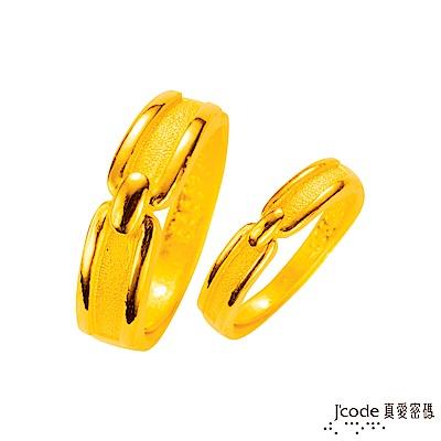 J'code真愛密碼 扣住愛情黃金成對戒指