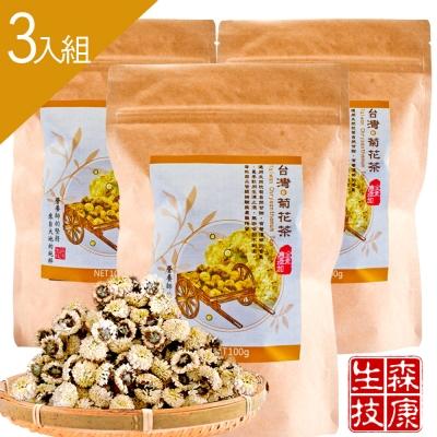 森康生技 嚴選台灣銅纙菊花茶 100g/包 3入