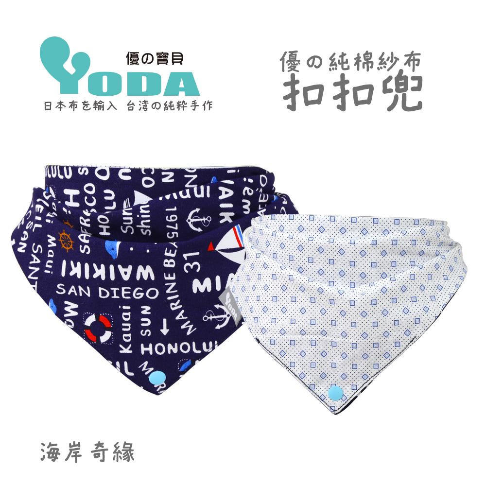 YoDa 優的純棉紗布扣扣兜-海岸奇緣