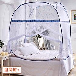 方型大空間 免拉鍊專利 彈開式蚊帳