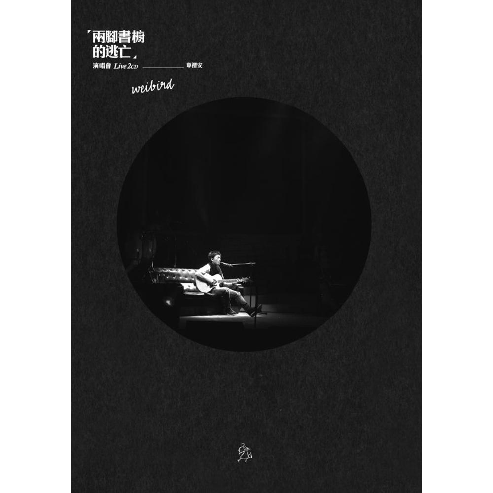 韋禮安/「兩腳書櫥的逃亡」