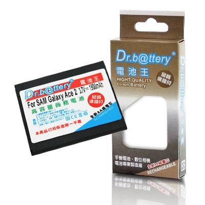 電池王 For SAMSUNG ACE 2 i8160 高容量鋰電池