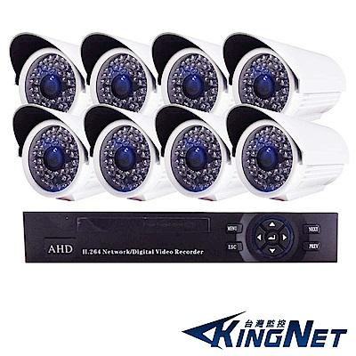 監視器攝影機組 - KINGNET AHD 8路4聲 + 8支槍型攝影機 DVR