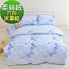 LooCa迷情幻葉柔絲絨六件式床罩組(雙人)
