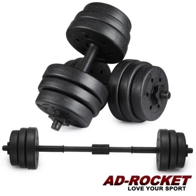 AD ROCKET 環保槓鈴啞鈴兩用組合 10kg 健身器材 舉重 核心訓練