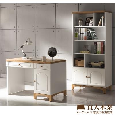 日本直人木業-HOUSE北歐風112CM書桌加81CM書櫃