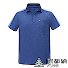 【ATUNAS 歐都納】男款透氣防曬吸濕排汗短袖POLO衫A1-P1822M深藍