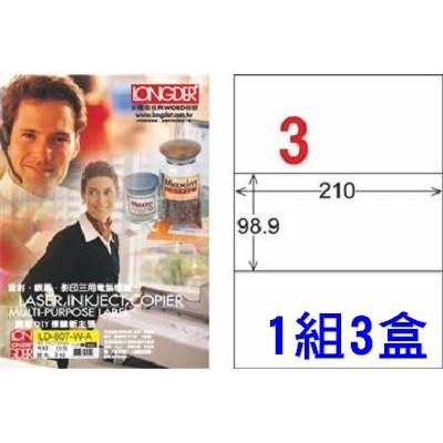龍德 A4 標籤紙 LD-807WA (98.9*210mm 3格) 每盒105張*3盒