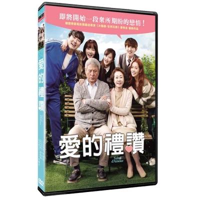 愛的禮讚DVD
