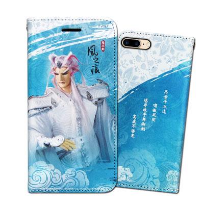 霹靂授權正版 iPhone 8 Plus/ 7 Plus 布袋戲彩繪磁力皮套(風...