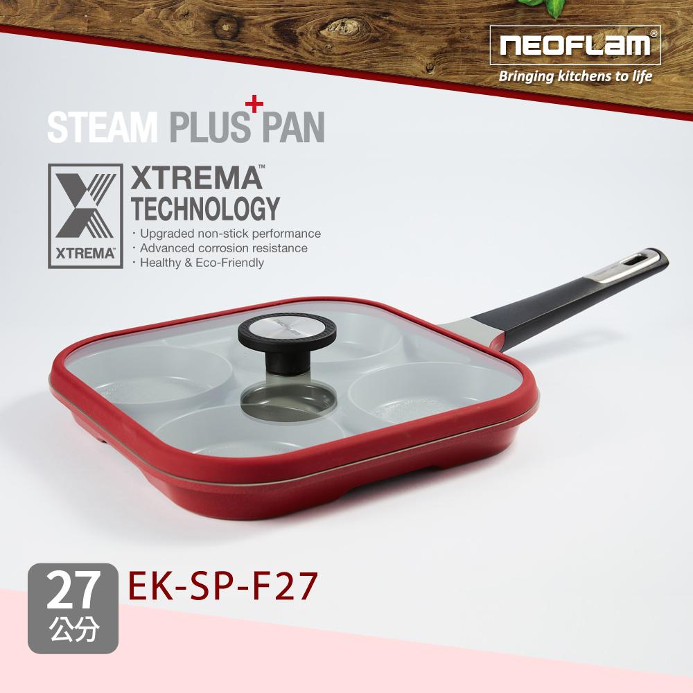 韓國NEOFLAM STEAM PLUS系列 27cm 蒸煮烤一鍋搞定烹煮神器