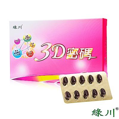 綠川 3D密碼(魚油)(100粒/盒)