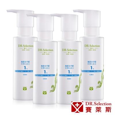 賽萊斯 海泥分子酊保濕化妝水1% 150ml(團購4入組)