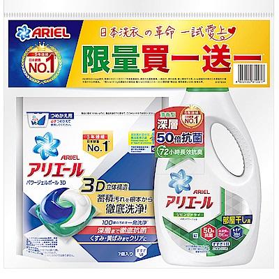 日本No.1 Ariel超濃縮洗衣精買1送1超值特惠組(910g清香型+三效洗衣膠囊7入)