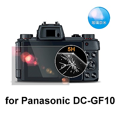 D&A Panasonic DMC GF10 相機專用日本NEW AS玻璃奈米螢幕保護貼