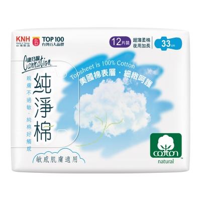 康乃馨 純淨棉衛生棉 33cm 夜用加長 12片X2包