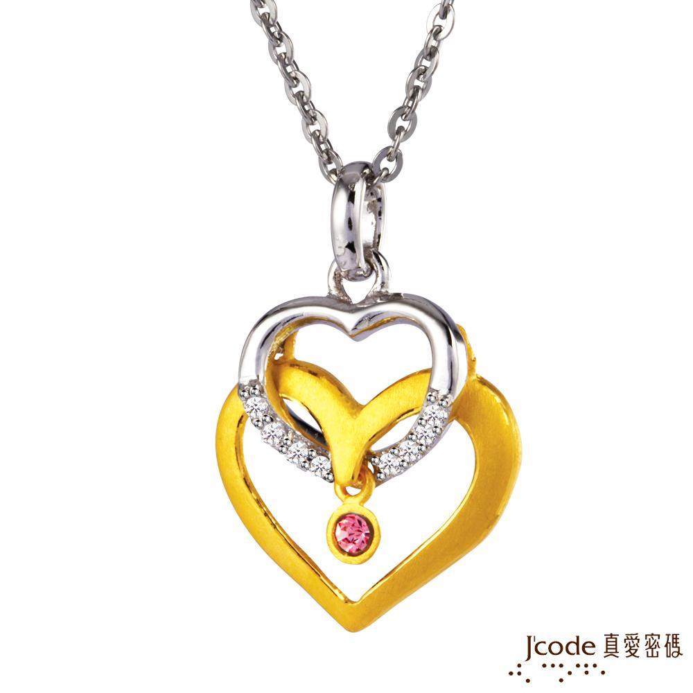 J'code真愛密碼金飾-悸動項鍊 純金+925銀墜