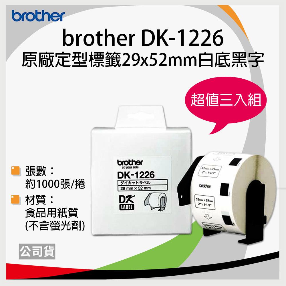 【三入組】brother 原廠定型標籤帶 DK-1226 (29x52mm白底黑字)