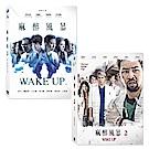 麻醉風暴1+2 限量套裝版 DVD