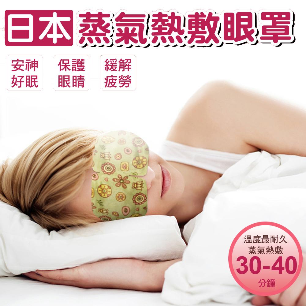日本新一代蒸氣熱敷眼罩60入