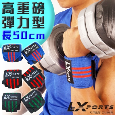 LEXPORTS E-Power 腕部支撐護帶-高重磅彈力型-L 50 cm