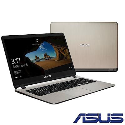 ASUS X507UB 15吋筆電(i5-7200U/MX110/128G+1T/8G