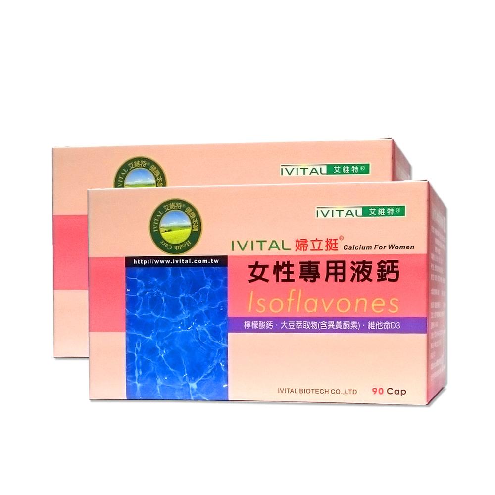 IVITAL婦立挺 檸檬酸鈣+大豆萃取物(含異黃酮素)液鈣軟膠囊90粒 (買2盒送魚油)
