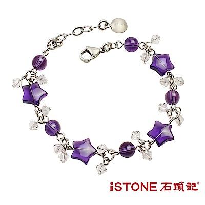 石頭記 白鋼紫水晶手鍊-許願星