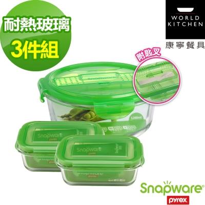 Snapware康寧密扣 美味隨行分隔環扣玻璃保鮮盒三件組(301)