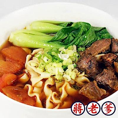 蔣老爹 團購最牛組-牛肉麵x5+麻辣餃x2+家傳蔥燒x3