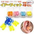 旅行耳塞組-kiret 糖果色耳塞-耳塞4組+有線3組 附收納盒(顏色隨機)