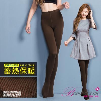 褲襪-直紋顯瘦刷毛保暖褲襪-咖啡-BeautyFocus