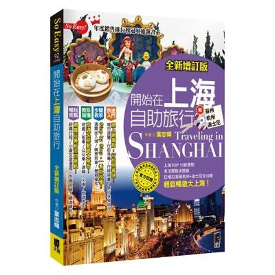 開始在上海自助旅行 附蘇州.杭州.迪士尼 (全新增訂版)
