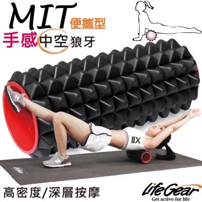 【來福嘉 LifeGear】33111 MIT深層手感按摩滾筒 (高密度狼牙/中空便攜)