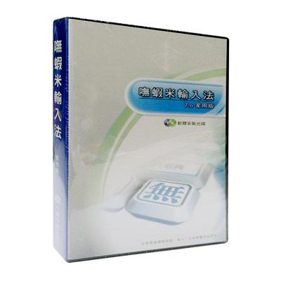 嘸蝦米輸入法-7-0-盒裝家用版