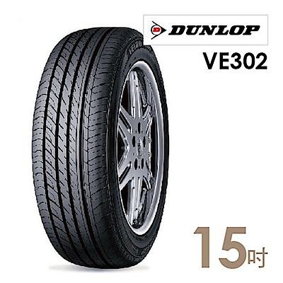 【登祿普】VE302- 195/55/15吋 運動性能輪胎