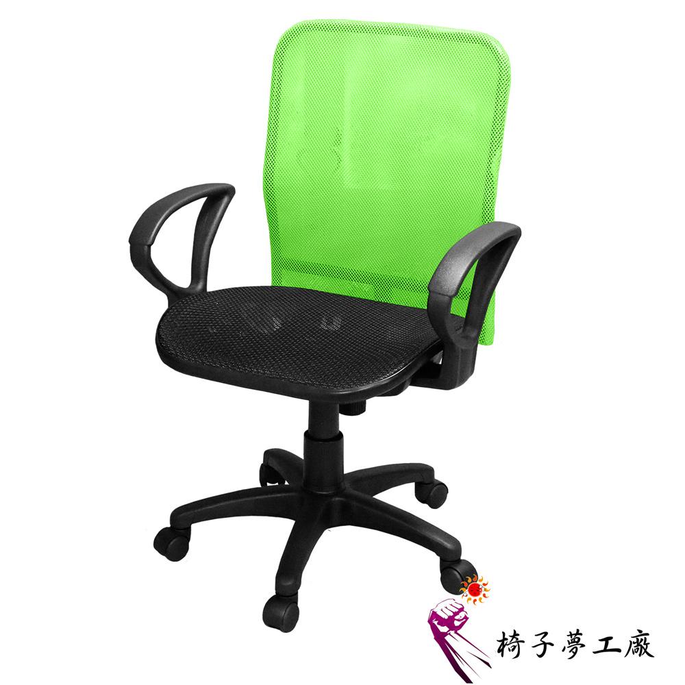 椅子夢工廠 小剛A全網透氣電腦椅/辦公椅(三色任選)