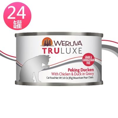 TruLuxe特萊斯 貓咪無穀主食罐 北京烤鴨 85g 24罐組